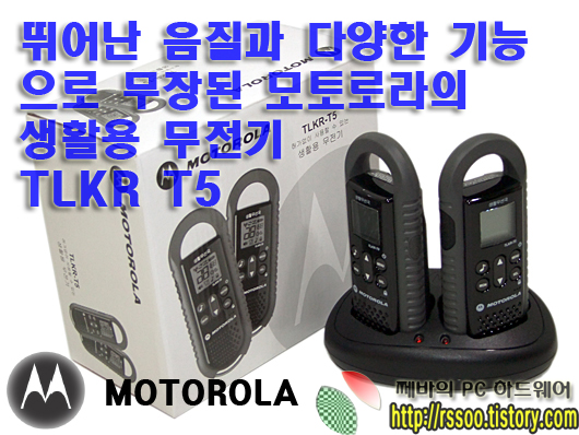 모토로라의 페셔너블한 생활용 무전기 TLKR T5 -외형편-