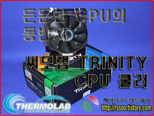CPU의 든든한 동반자 THERMOLAB Trinity CPU 쿨러