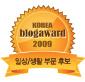 2009 대한민국 블로그 어워드 일상/생활부문 후보 엠블럼
