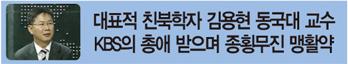 KBS 블랙리스트, 시청자위원회가 만들었나?<2>