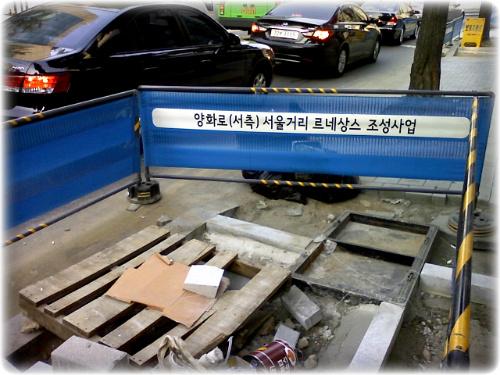 서울 전역에서, 실시되는 듯한 르네상스 조성사업의 현장