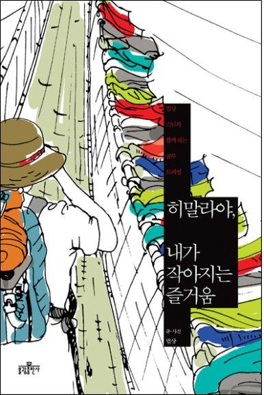 히말라야 여행기 새책 무료 받기 서평이벤트