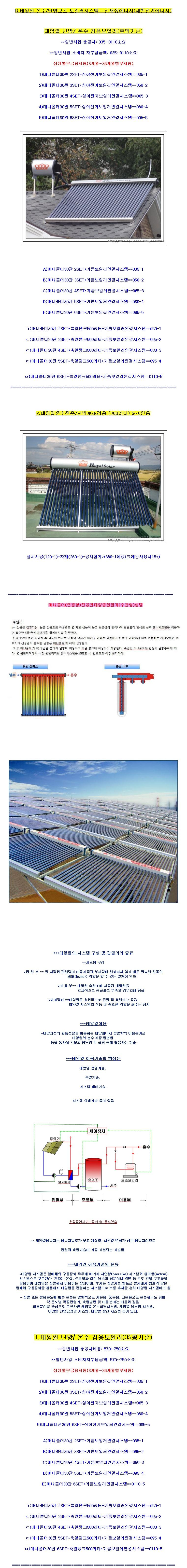 보일러,태양열보일러,심야전기보일러,보일러가격,태양열보일러가격,새한전기에너지