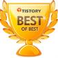 티스토리 BEST OF BEST 블로그 엠블럼