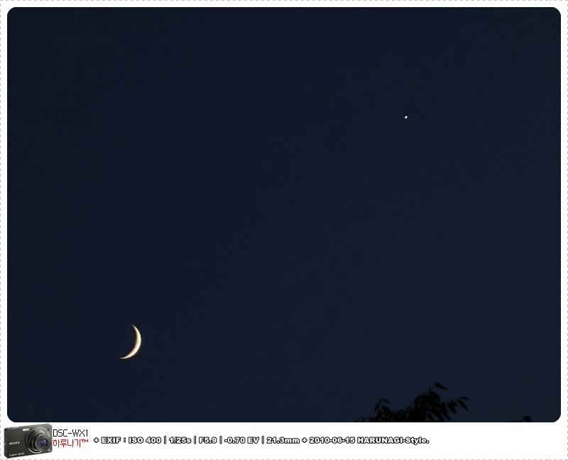 초승달과 금성 2 (광학5배X디지털2배줌)