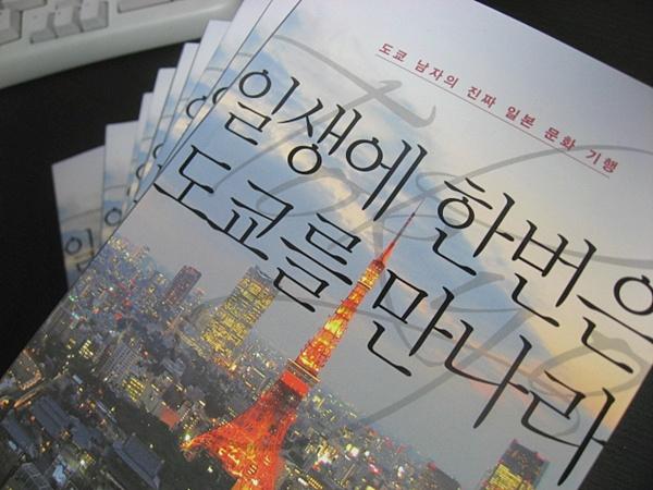 출간이벤트, '일생에 한번은 도쿄를 만나라!' 서평단을 모집합니다!