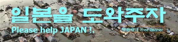 Please help JAPAN ,일본돕기