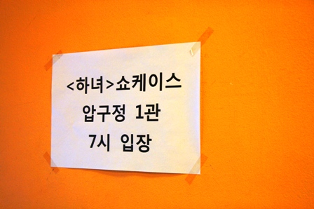 영화 '하녀' 쇼케이스 안내