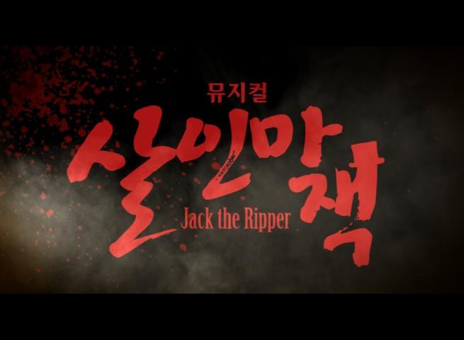 """뮤지컬│ '살인마 잭'  케이블 TV스팟 30"""" │ 2009"""