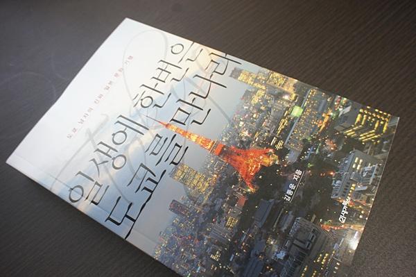 저자가 말하는 '일생에 한번은 도쿄를 만나라!'