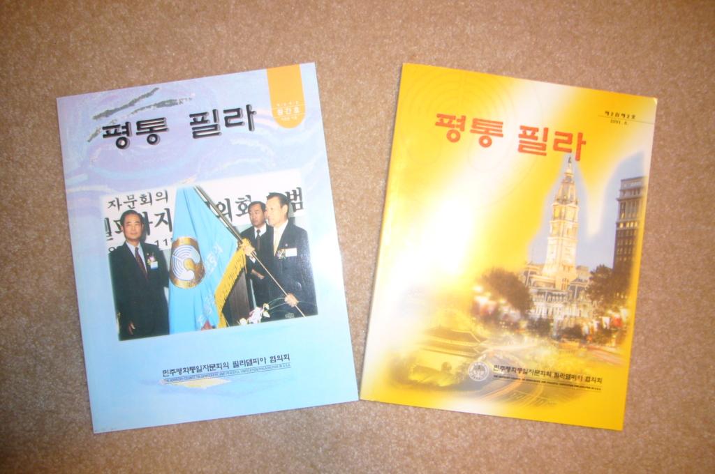 이오영, 민평통 자문위원으로서 활동