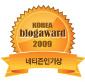 2009 대한민국 블로그 어워드 네티즌 인기상 엠블럼