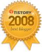 2008 티스토리 우수블로그 엠블럼
