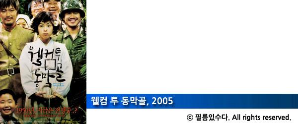 웰컴 투 동막골