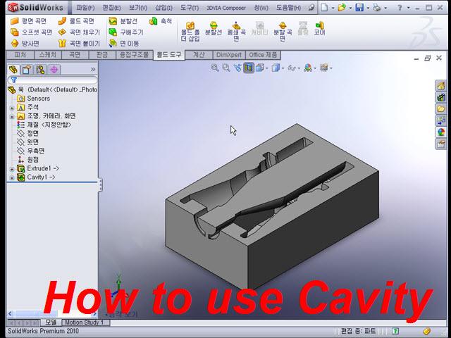캐비티명령을 어떻게 이용할까? (How to use Cavity function?)