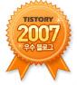 2007 티스토리 우수블로그 엠블럼