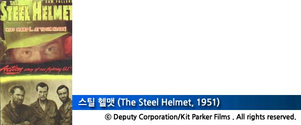 스틸 헬멧