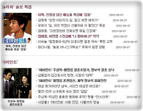 모포털에 게재 된, '놀러와'와 '자이언트'에 대한 뉴스같지 않은 뉴스들^^