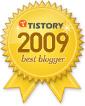 2009 티스토리 우수블로그 엠블럼