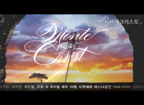 """뮤지컬│ ' 몬테크리스토 ' 케이블 TV스팟 30"""" A│ 2010"""