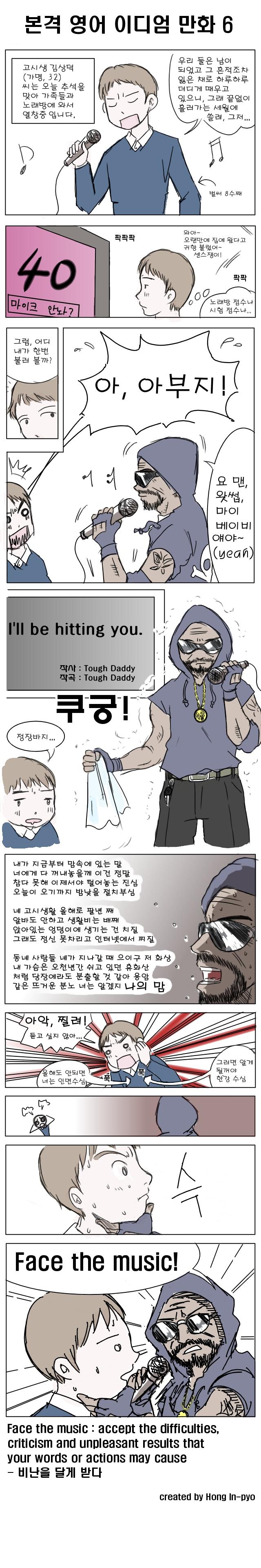 영어 이디엄 학습 만화 [6]