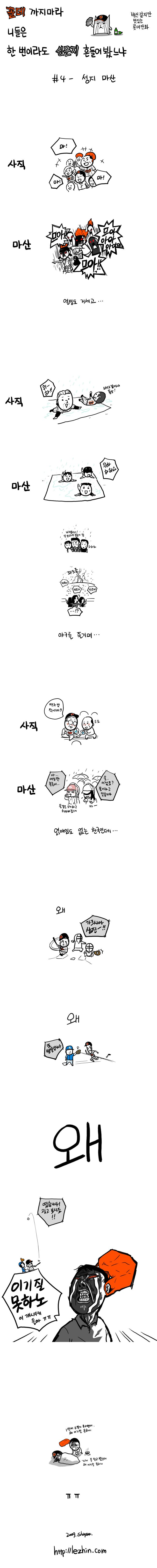꼴데툰 04 - 야구의 성지 마산