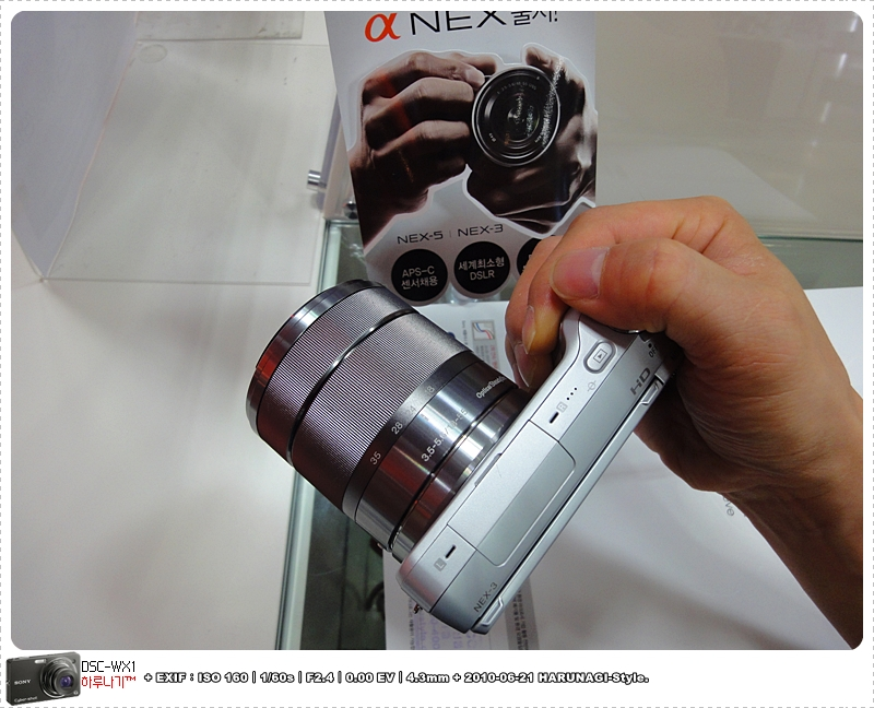NEX-5 실버+표준줌렌즈 (광고처럼 쥐어보기)